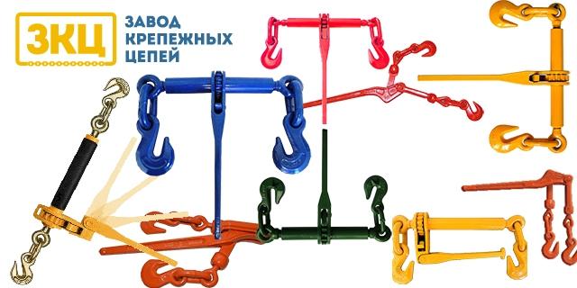 завод-талрепы-храповики-трещотки-рычаги