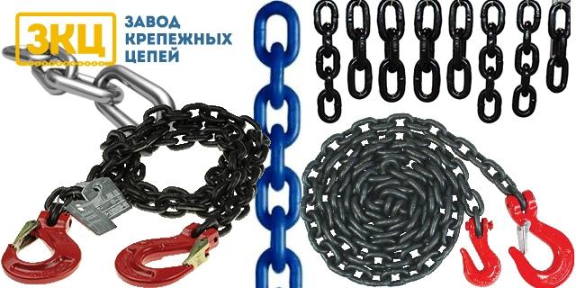 Крепежные цепи разных диаметров с разными крюками и из стали разного класса